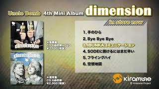 Uncle Bomb 4th Mini Album 「dimension」豪華盤(初回限定生産) 2018...