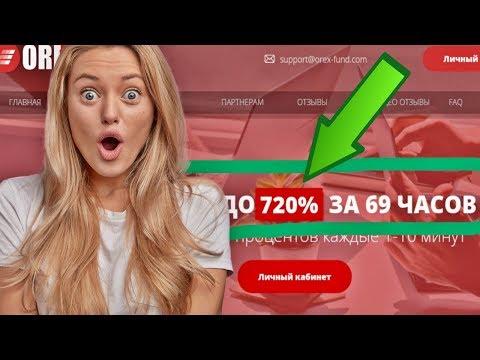 ????Orex-Fund заработок в интернете до 720%. Топ проект доход каждые 10 минут