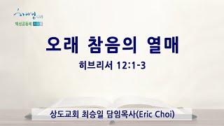 20200920 상도교회 주일예배 설교