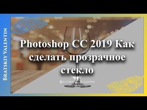 Photoshop CC 2019 Как сделать прозрачное стекло