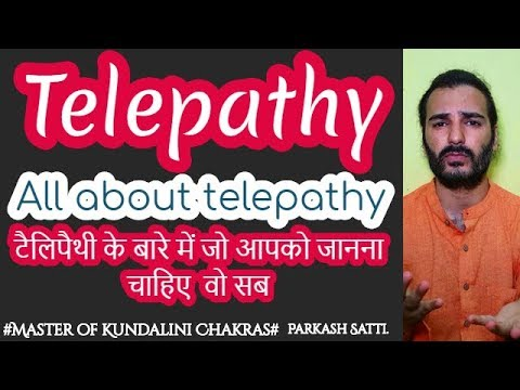 Telepathy | All you need to know about telepathy | क्या टेली