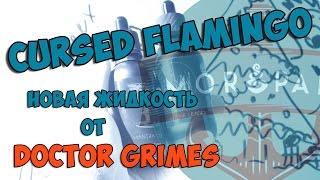 Обзор новой линейки жидкости от Doctor Grimes - Cursed Flamingo