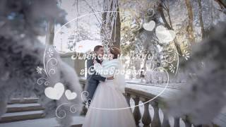 свадьба 11 февраля 2017г