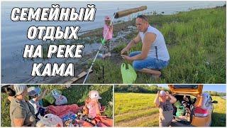 Отдых с СЕМЬЕЙ на реке КАМА Рыбалка с берега