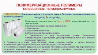 видео Полипропилен и его свойства