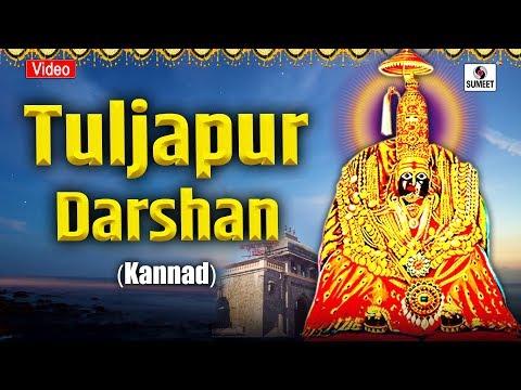 Tuljapur Darshan Kannada - Sumeet Music