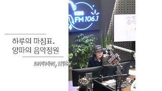 190401 밤을 잊은 음악정원 183화 - 양파의 음악정원 (만우절 특집)