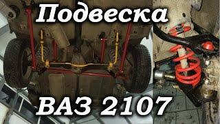 видео Спортивная подвеска на ВАЗ