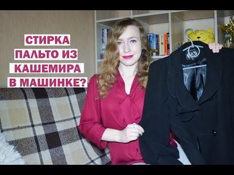 Что, если кашемировое пальто постирать в машинке?