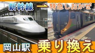 【岡山駅 乗り換え】新幹線⇀特急しおかぜ|(JR Okayama station transfer)Bullet train →Super rapid `Shiokaze`