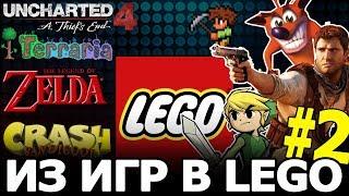 Из ИГР в LEGO (игры которые должны стать наборами) Часть 2