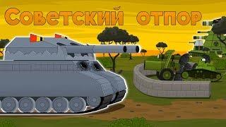Советский отпор   Мультики про танки