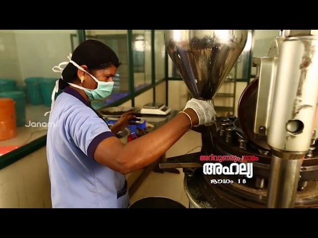 Ahalia Campus documentary - Episode 18  Part C