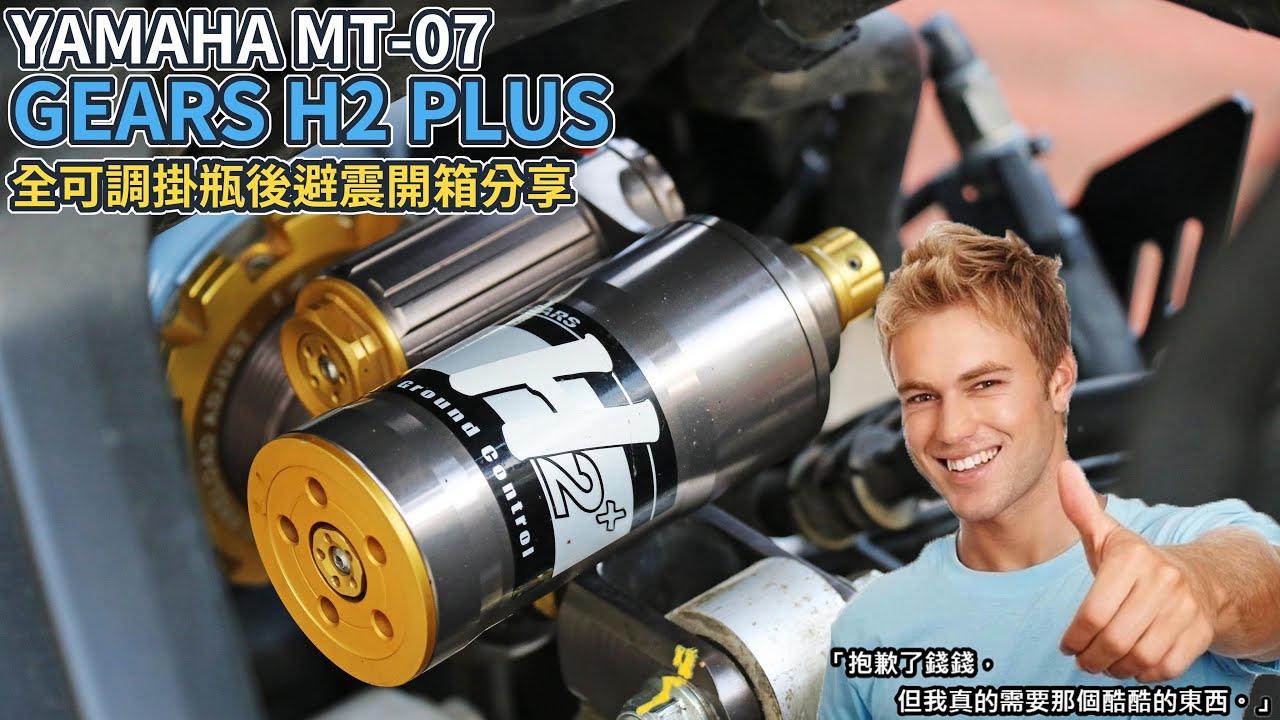 【開箱】 YAMAHA MT07 GEARS H2 PLUS 掛瓶全可調後避震開箱分享