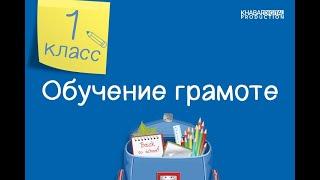 Обучение грамоте. 1 класс. Игры с парными согласными /19.04.2021/