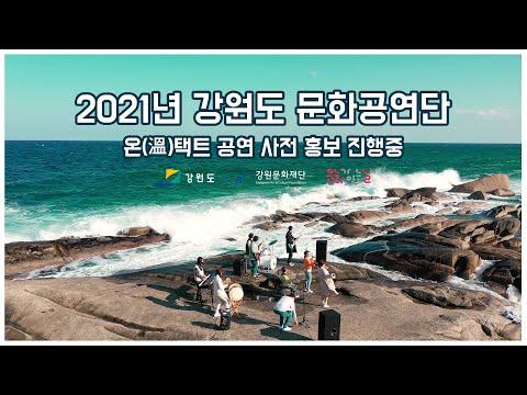 [댓글이벤트]'2021년 강원도 문화공연단 사전 홍보 EVENT' 참여하고 달콤한 디저트 교환권 받자