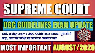 FINAL YEAR EXAM LATEST UPDATE ! SUPREME COURT ON UGC GUIDELINES HPU NEWS UPDATE #nikhilminhasacademy
