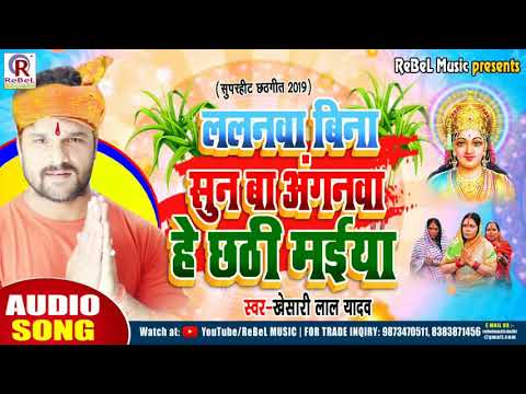 अभी-अभी-रिलीज-हुआ-#khesarilal-का-सबसे-सुपरहिट-छठ-गीत-2019-|-lalanwa-bina-sun-ba-anganwa-he-chhathi