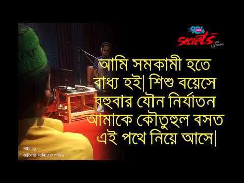 Child sexual abuse turns into homosexuality ISECRETSI Ep: 21 I Dhaka fm 90.4 I Sabbir & Shamim