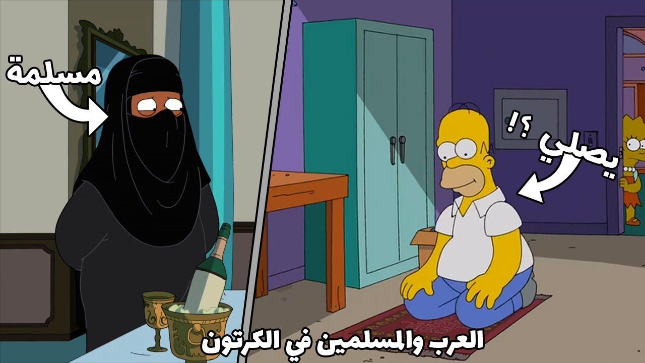 ظهور العرب والمسلمين في برامج الكرتون (الجزء الثاني)