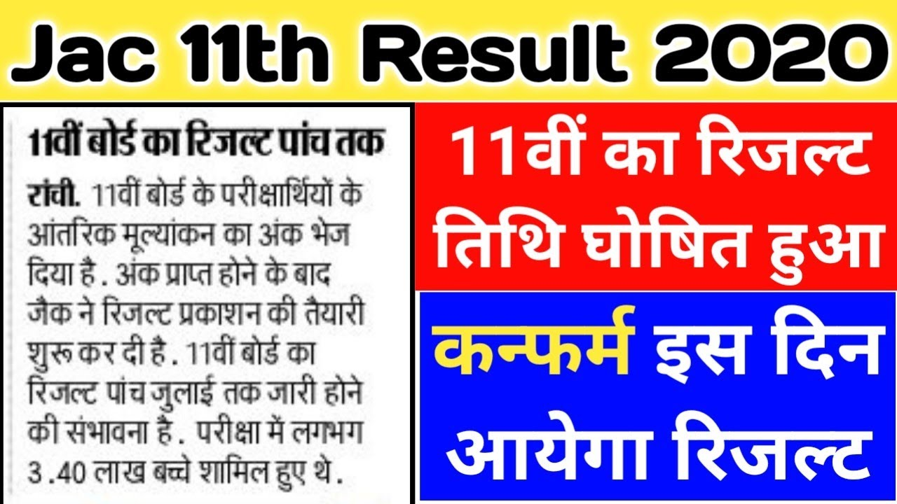 Jac Board 11th Result Date 2020, Jac Class 11th Result 2020,  Jac 11th Result 2020, Jac Board 2020