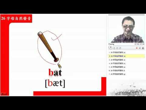 自然發音遊戲學單字 - 讓你輕鬆學會600英文單字 26 字母自然發音 [a]~ [d] - YouTube