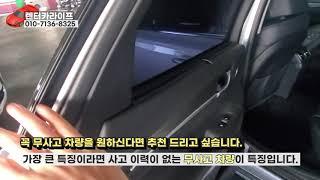 [SK렌터카] 중고장기렌터카 그렌져IG