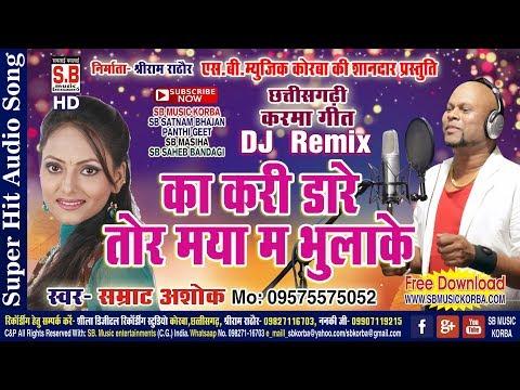 New CG Song DJ Remix-अशोक सम्राट-Ka Kari Dare Tor Maya Ma Bhula ke-ashok samrat-chhattisgarhi geet
