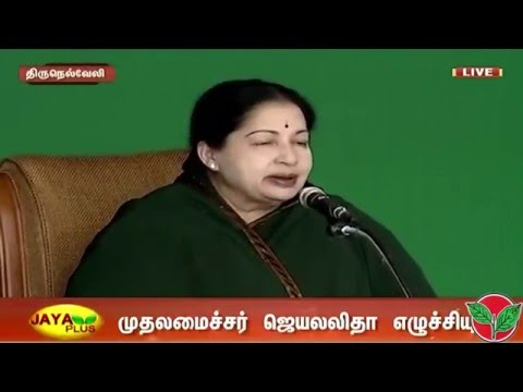 LIVE Public Address by Amma from Tirunelveli : 12th May 2016, 03:30pm IST