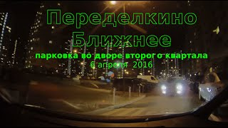 Манёвры и парковка в Переделкино Ближнее(, 2016-04-08T10:43:22.000Z)