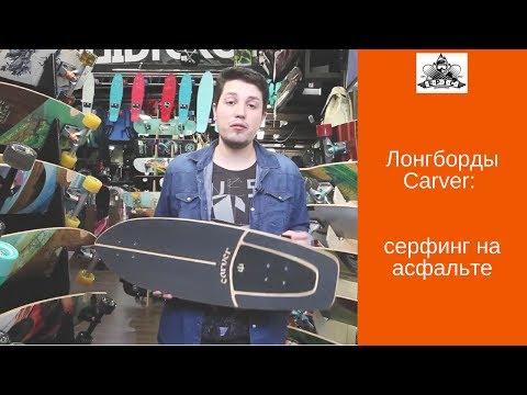 Круизеры Carver: серфинг на асфальте