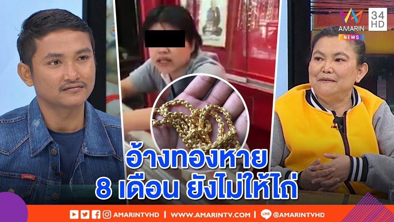 ทุบโต๊ะข่าว : เจ๊ร้านทองโต้โกงคนจำนำ แต่ไม่คืนแค้นโดนด่า-เหยื่อแฉจ่ายดอกนับหมื่นอ้างทองหาย 16/05/62