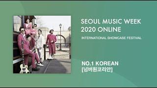NO.1 KOREAN (넘버원코리안) | Seoul Music Week 2020