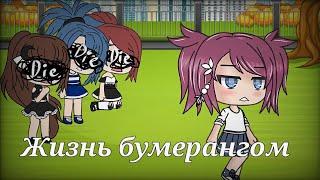 Жизнь бумерангом   Мини Фильм   Gacha Life  