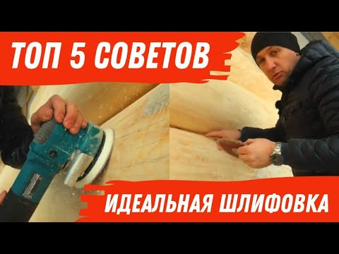 Как шлифовать и полировать сруб из бревна и бруса. ВСЕ о шлифовке деревянных домов.