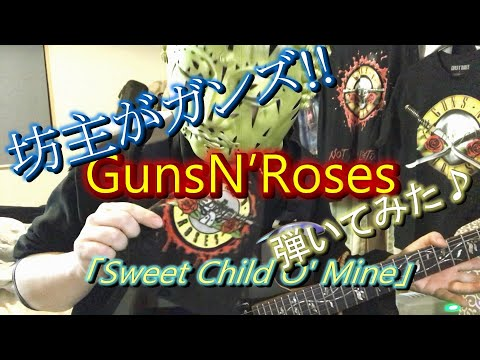 坊主がガンズ!! GunsNRoses「Sweet Child O' Mine」guitar cover