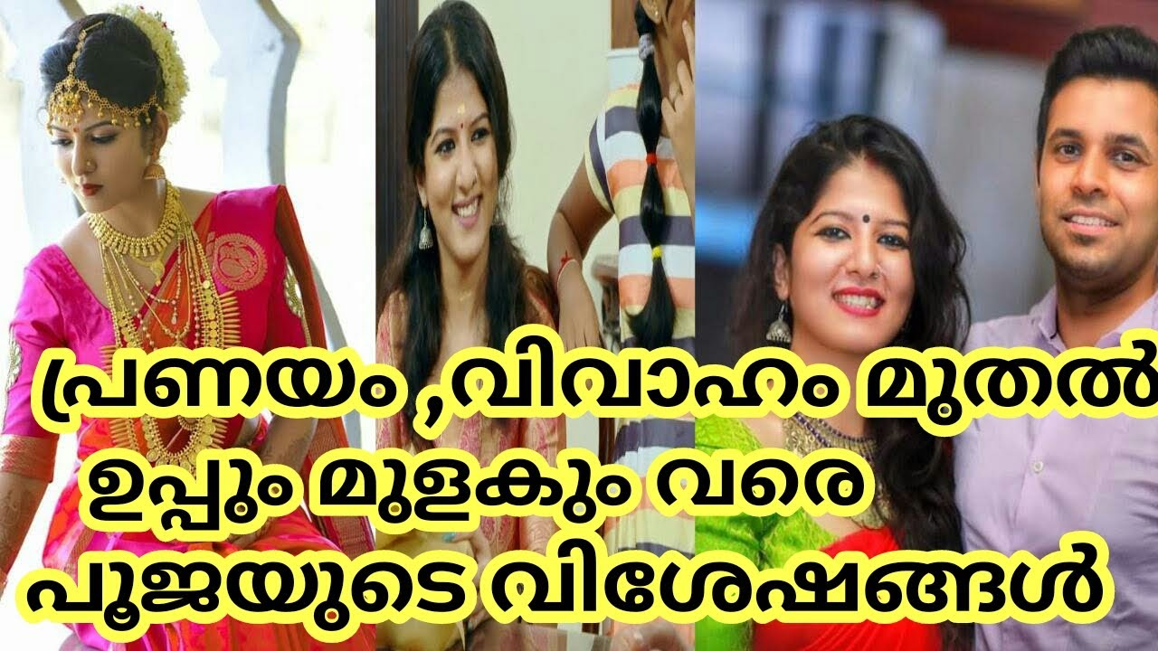 Uppum Mulakum Actress Aswathy S Nair Marriage Husband Family Flowers Tv Pooja Jayaram Lachu