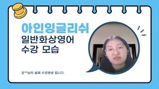 아인화상영어 수강모습_5
