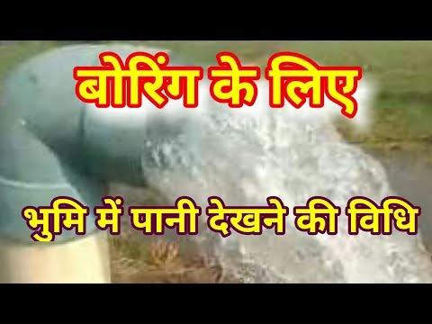 Tubel बोरिंग लगाने के लिए भूमि में पानी देखने की 3 सफल विधियाँ ।जमीन के अंदर पानी देखने का तरीका Mp3