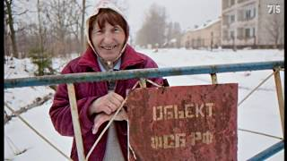 Объект ФСБ. Калининградская область.