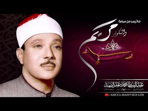 تلاوة تتصدع لها الجبال للشيخ عبد الباسط عبد الصمد