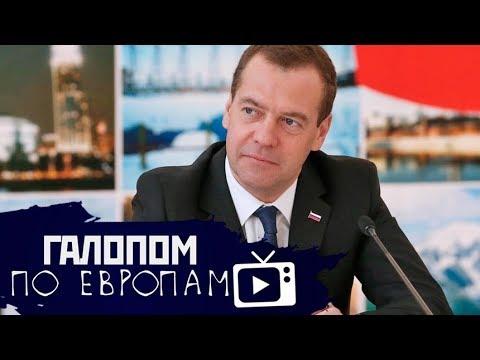 Революция Медведева, Отставка Болтона // Галопом по Европам #89