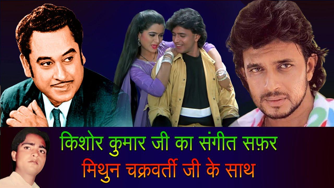 Download Kishore Kumar Singing For Mithun Chakraborty