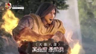 《天龍八部手機版》事前登陸正式開放 thumbnail