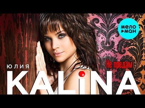 Юлия Kalina - Не предам Single