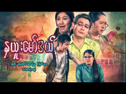 Myanmar Movies-New Model-Yan Aung, Nay Toe, Thinzar Wint Kyaw, Thazin