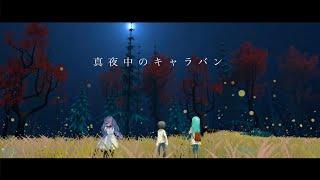 隣町本舗 -  真夜中のキャラバン feat.はるきねる (VR Music Video)
