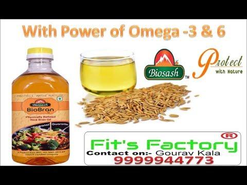 biosash-rice-bran-oil-benefits---बायोसैश-राइस-ब्रान-ऑयल-भी-ओमेगा--3-के-साथ-जो-जैतून-के-तेल-के-जैसा