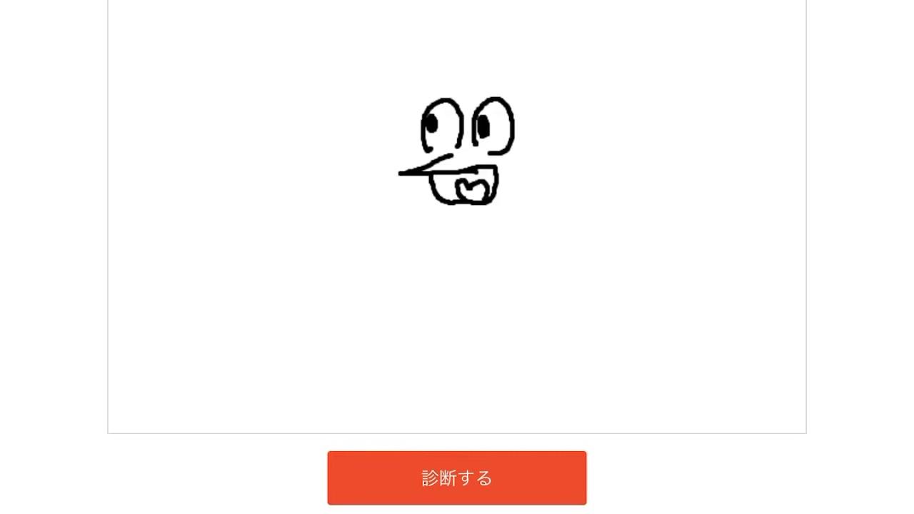 kuizy お 絵描き 診断