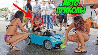 Авто Приколы #2016